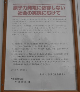 Higashi Honganji Schild